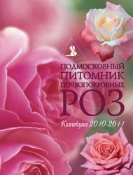Каталог роз. Коллекция 2010-2011