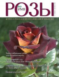 """Журнал """"Имя розы"""" №4"""